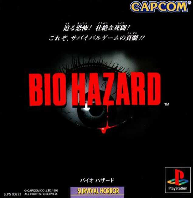 Resident Evil Japanese Box Art