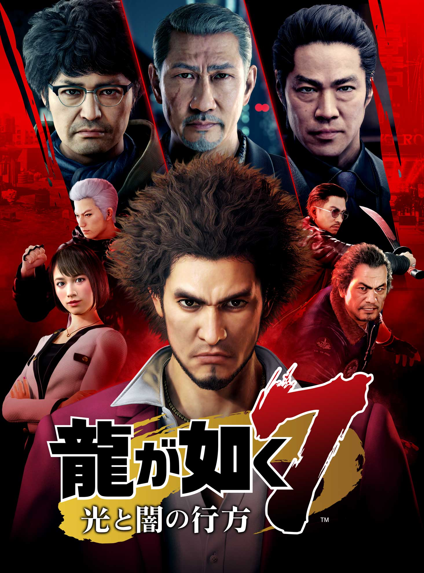 Box art - Yakuza: Like a Dragon