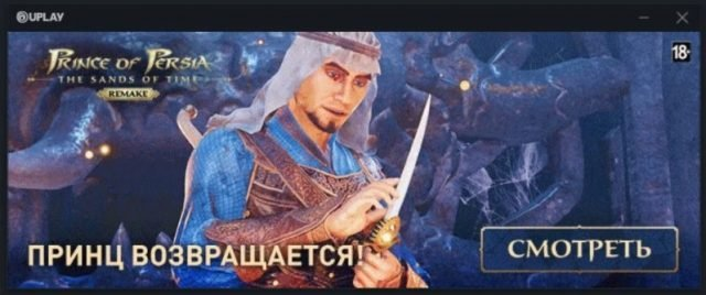 prince of persia sands of time remake uplay 2