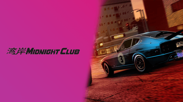 Midnight Club 5 PS5 Release
